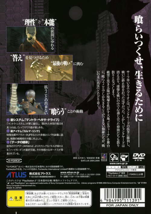 Digital Devil Saga: Avatar Tuner 2 back cover
