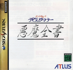 Shin Megami Tensei: Devil Summoner ~ Akuma Zensho ~ Manual