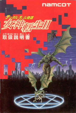Digital Devil Monogatari: Megami Tensei II Manual