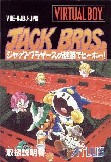 Jack Bros. no Meiro de Hiihoo! Manual