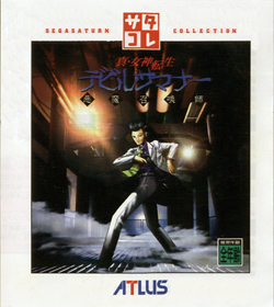 Shin Megami Tensei: Devil Summoner Manual (Sega Saturn Collection)