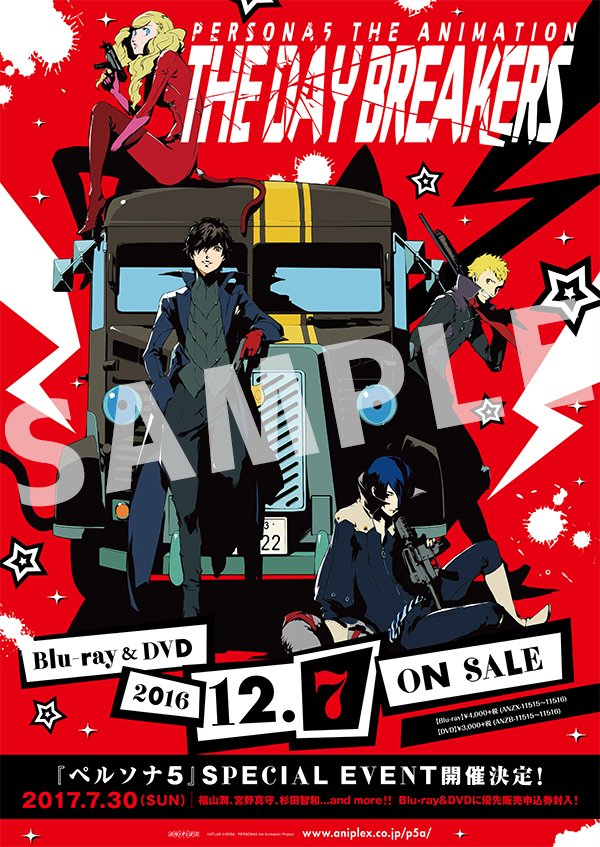 Persona 5 Anime Special Event