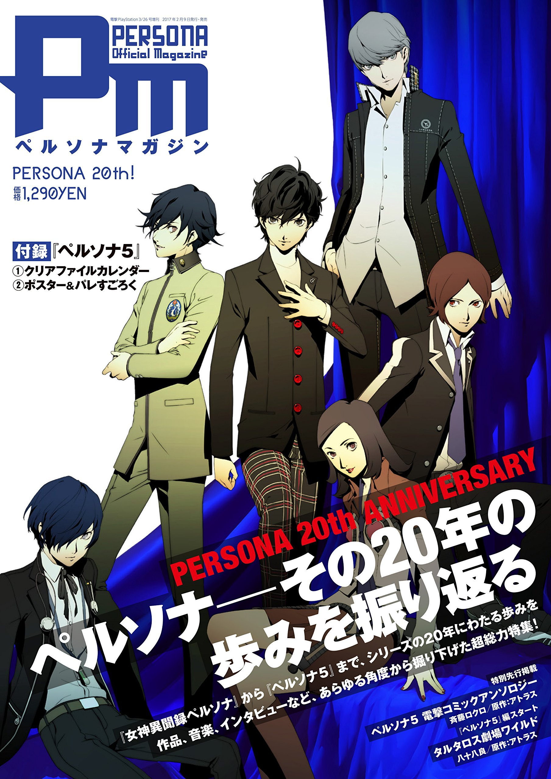 Persona Magazine 20th Issue Cover Art