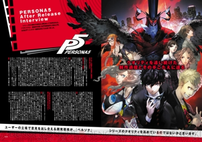 Persona Magazine 20th Volume 4