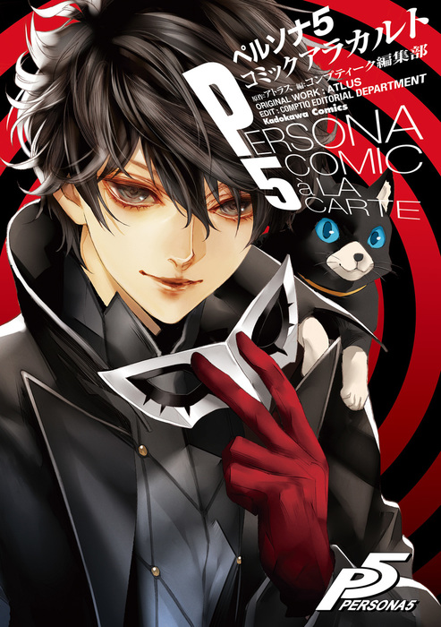 P5 Comic a la Carte Cover