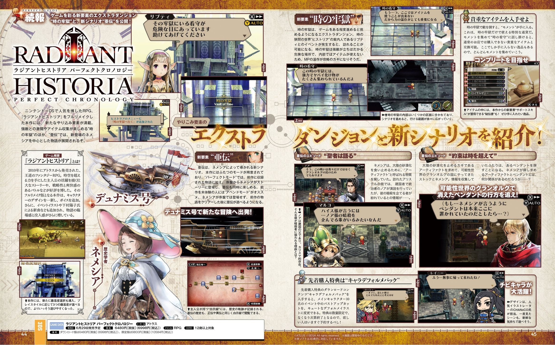 Radiant Historia PC Scans May 18