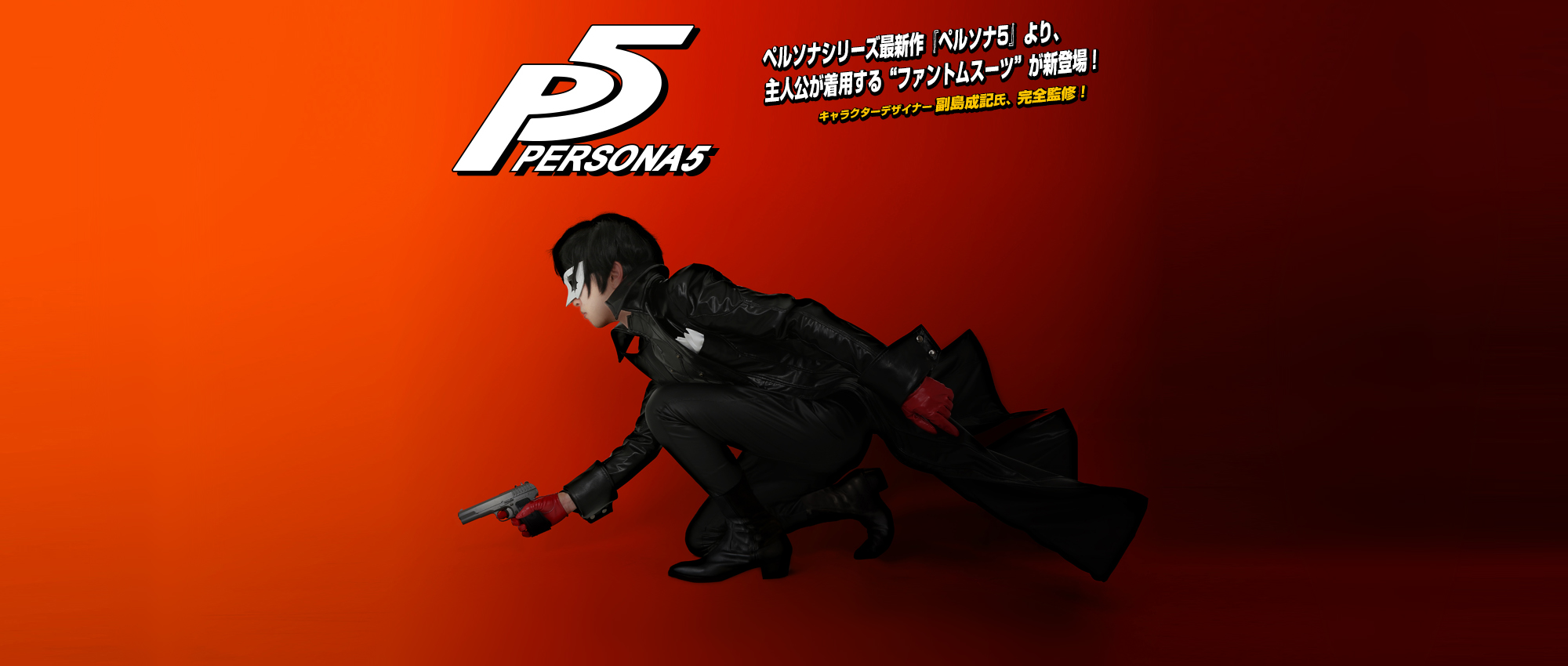 P5 Hero Phantom Suit