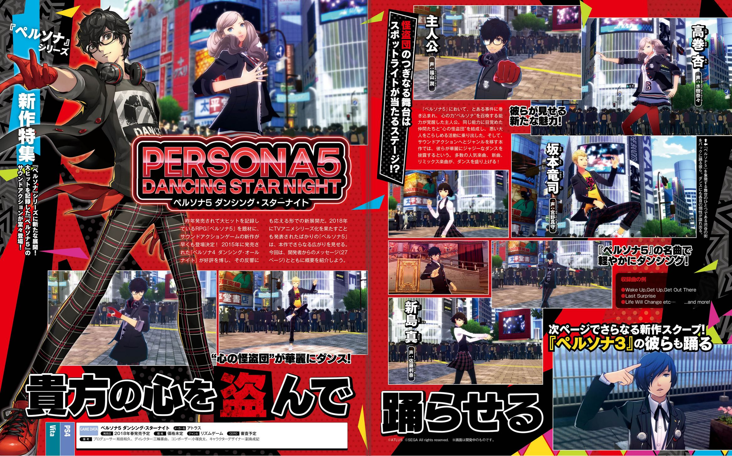 Famitsu P3D and P5D Scan 01