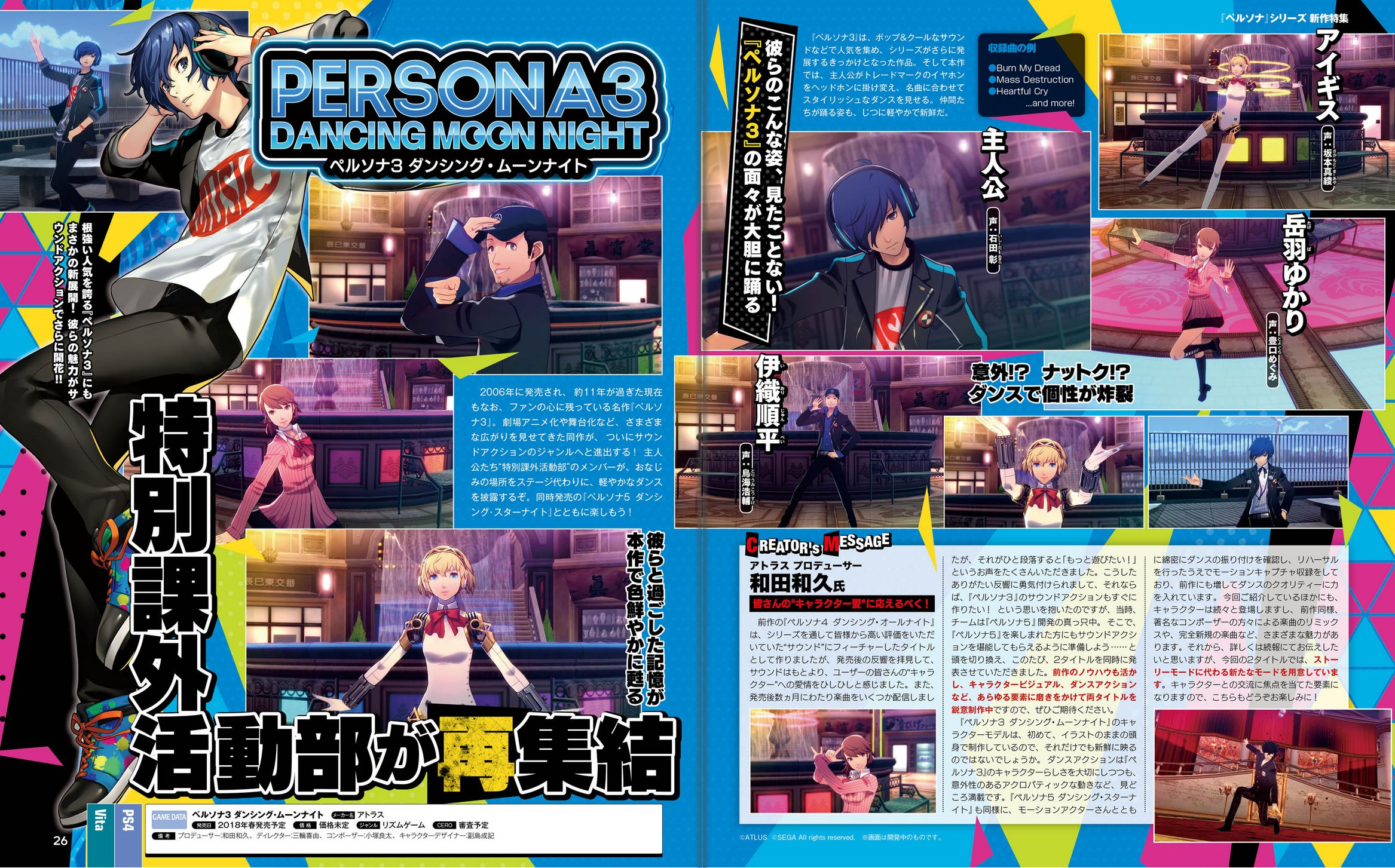 Famitsu P3D and P5D Scan 02