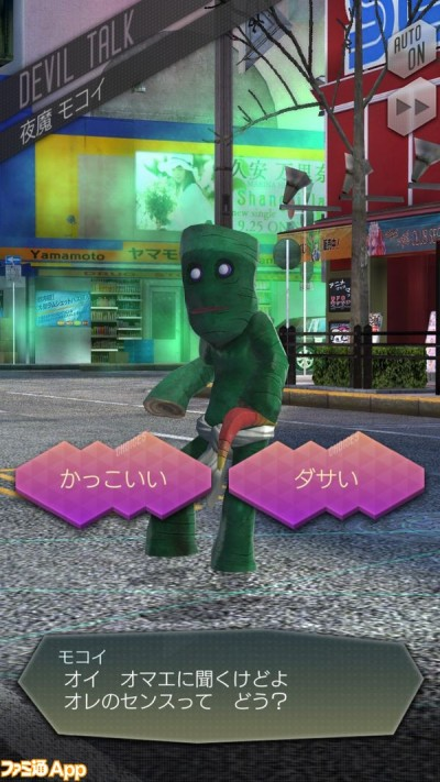 Dx2 Shin Megami Tensei Screenshots