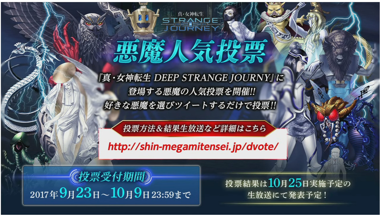 Shin Megami Tensei: Deep Strange Journey Vote
