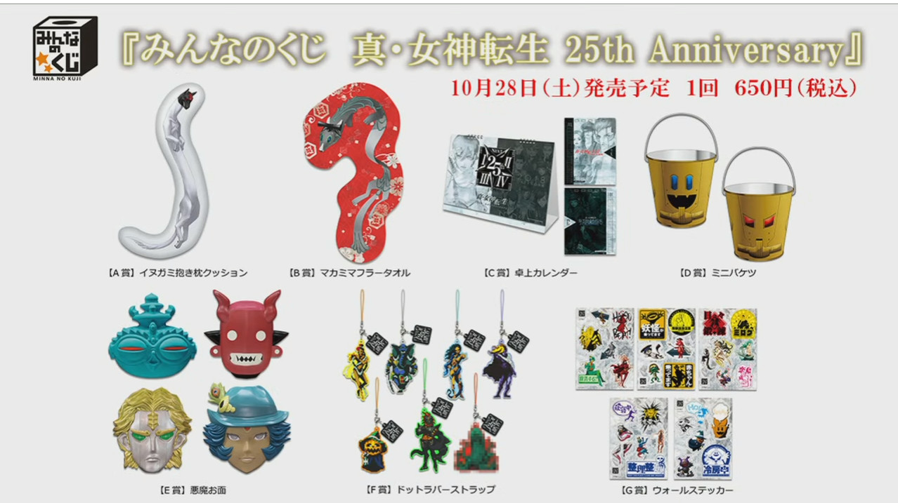 SMT 25th Anniversary Merch