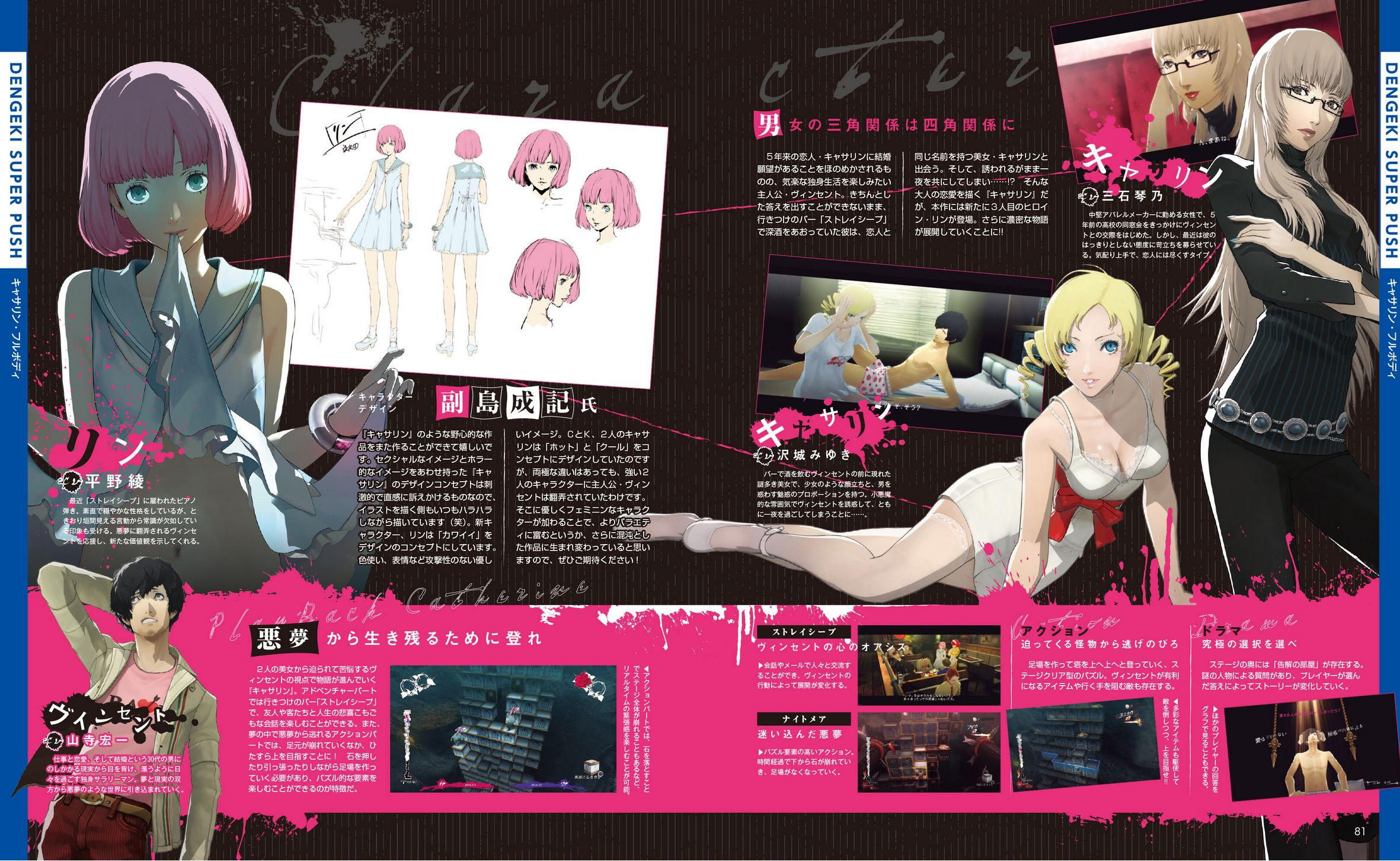 Catherine FB DPS 653 Scan