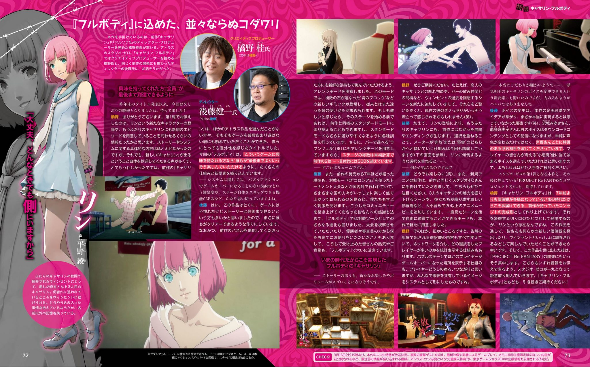 Catherine Full Body Famitsu 1554 Scan