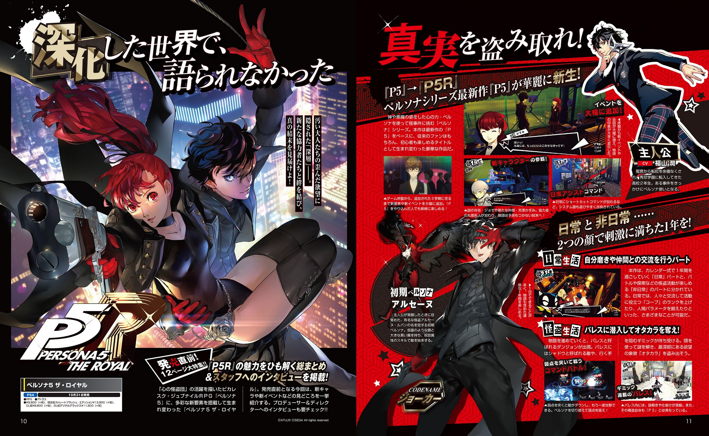 Persona 5 Royal  Video Game Poster  13x19 inches