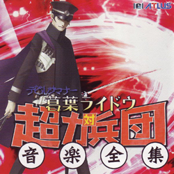 Devil Summoner: Kuzunoha Raidou vs Super Power Army Complete Music Works