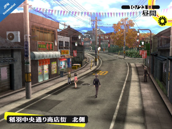 Persona 4 Screenshot 2