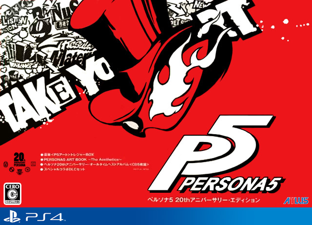 Persona 5 Deluxe 20th Anniversary Edition JAP front cover