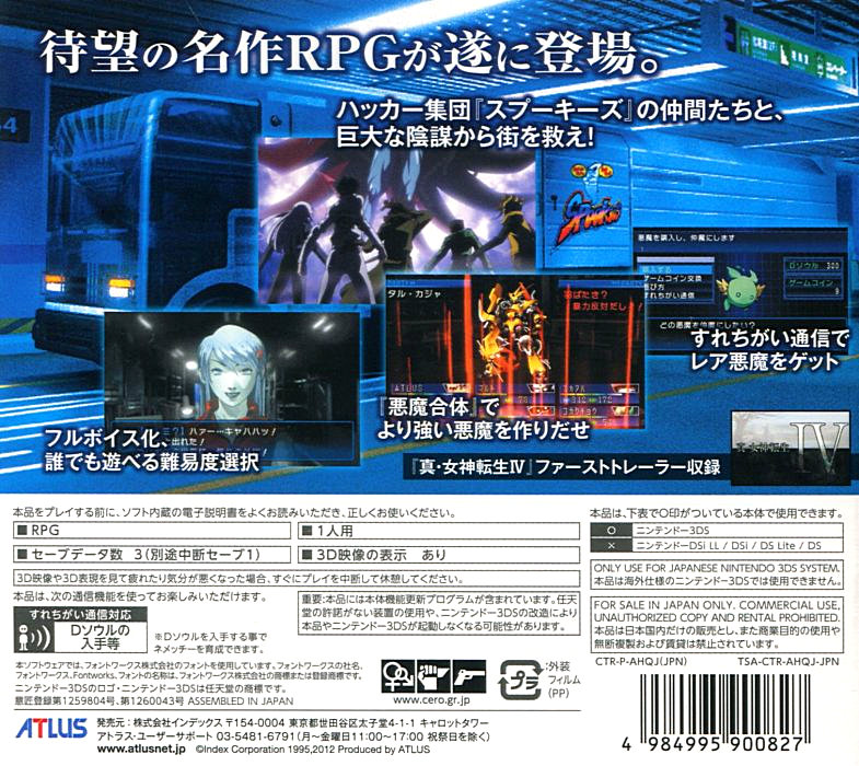 Devil Summoner: Soul Hackers (Nintendo 3DS) back cover