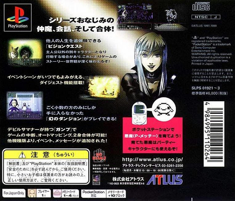 Devil Summoner: Soul Hackers (PlayStation) back cover