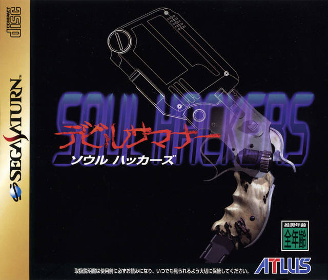 Devil Summoner: Soul Hackers (Sega Saturn) front cover