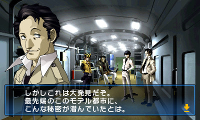 Soul Hackers (3DS) Screenshot 3