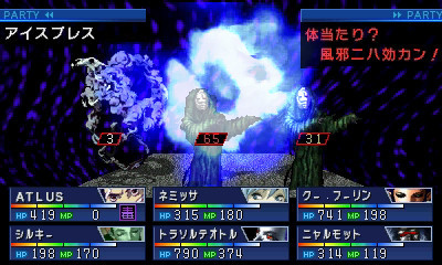 Soul Hackers (3DS) Screenshot 4