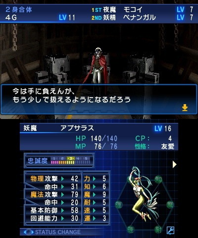Soul Hackers (3DS) Screenshot 5