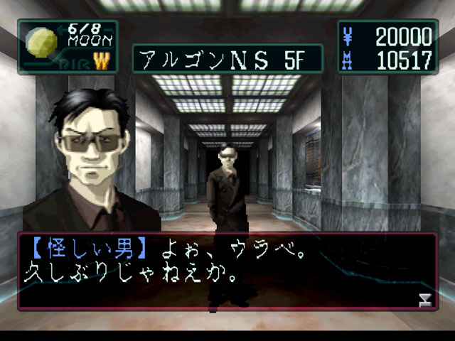 Soul Hackers (PS1) Screenshot 7