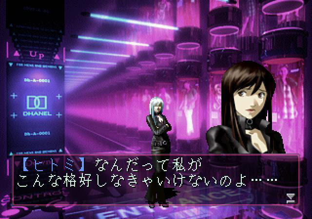 Soul Hackers (SS) Screenshot 2